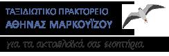 Γραφείο Ταξιδίων Αθηνάς Μαρκουΐζου, Τήνος